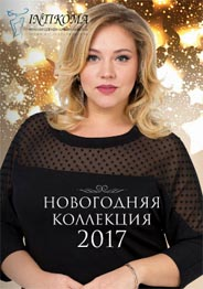 Plus Size Holiday Catalogue by Russian Brand Intikoma, 2017