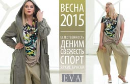 Russian Plus Size Lookbook Eva collection. Spring, 2015