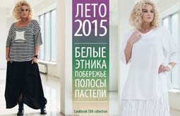 Russian Plus Size Lookbook Eva Collection. Summer, 2015